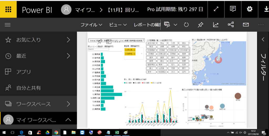 f:id:frogwell_powerBI_blog:20170808165255p:plain