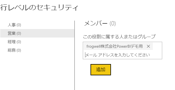 f:id:frogwell_powerBI_blog:20170905175648p:plain