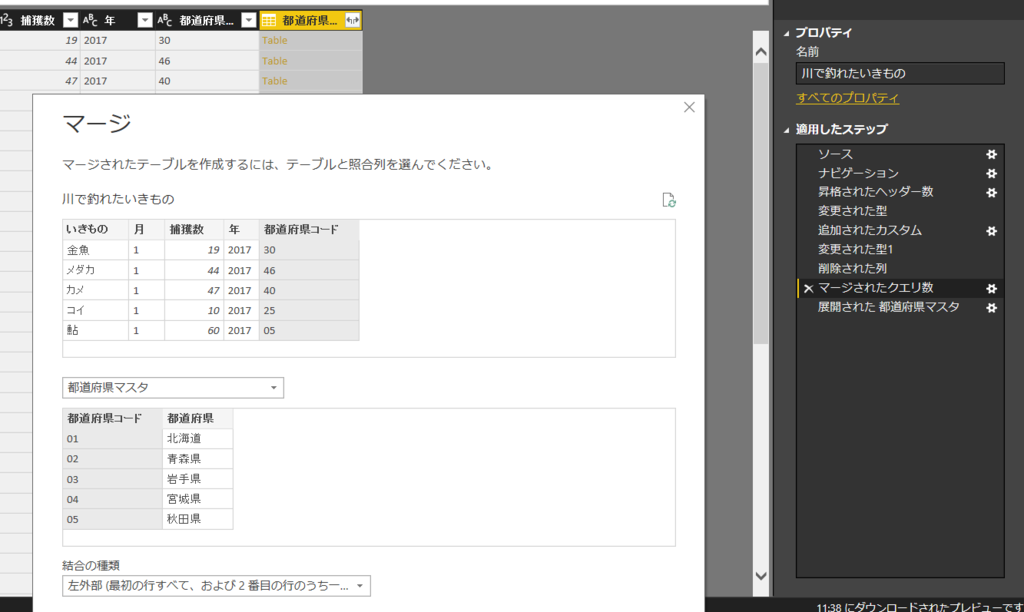 f:id:frogwell_powerBI_blog:20170908123150p:plain