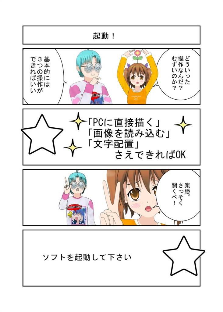 f:id:fromkishibe:20160224192951j:plain