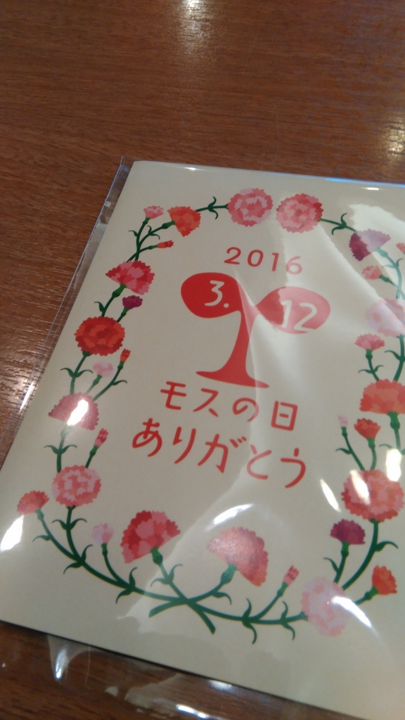 f:id:fromkishibe:20160312084140j:plain