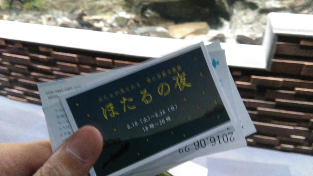f:id:fromkishibe:20160625020804j:plain