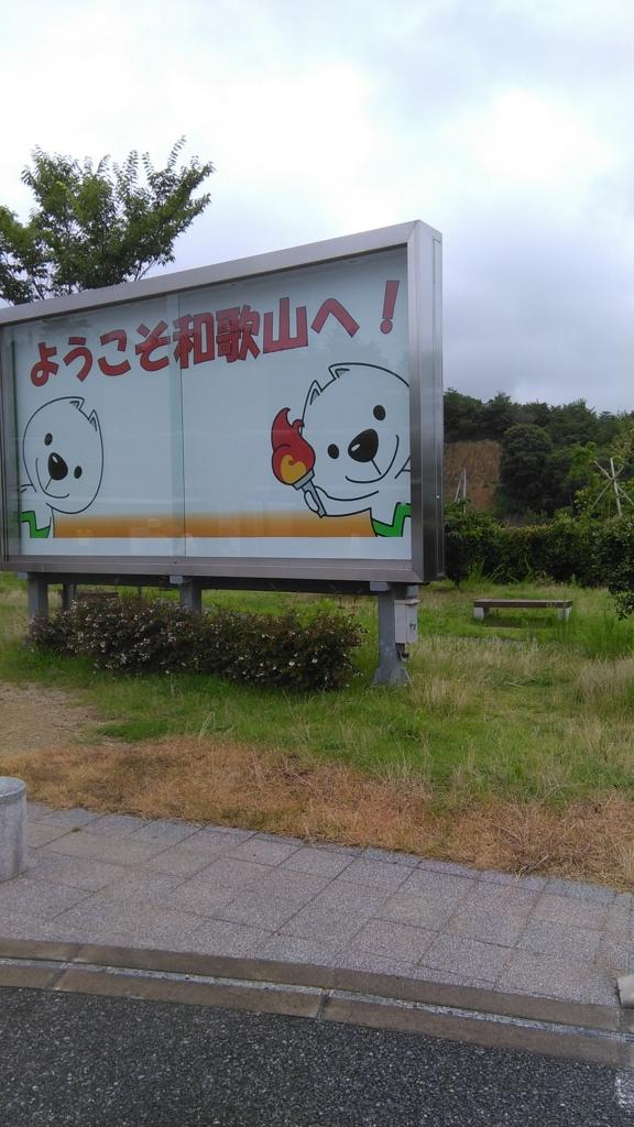 f:id:fromkishibe:20160718142557j:plain