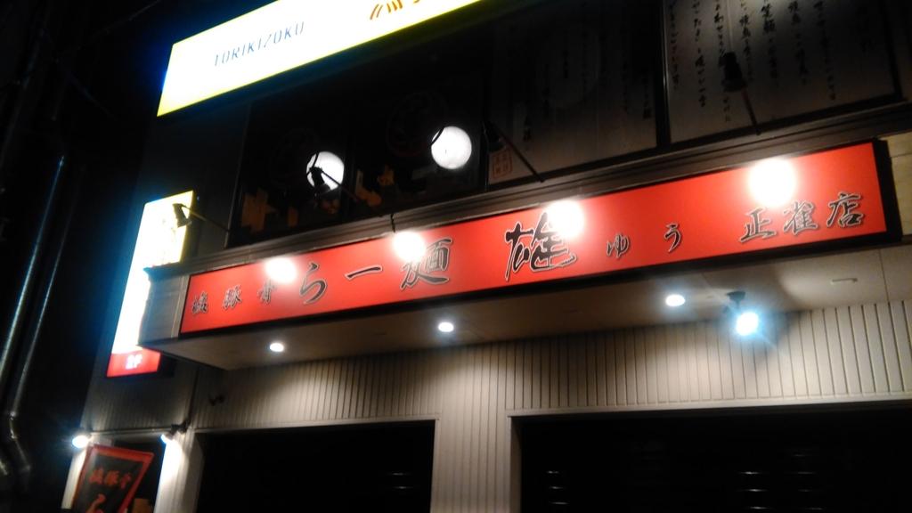 f:id:fromkishibe:20160805125947j:plain