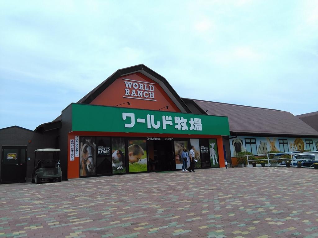 f:id:fromkishibe:20170527223833j:plain