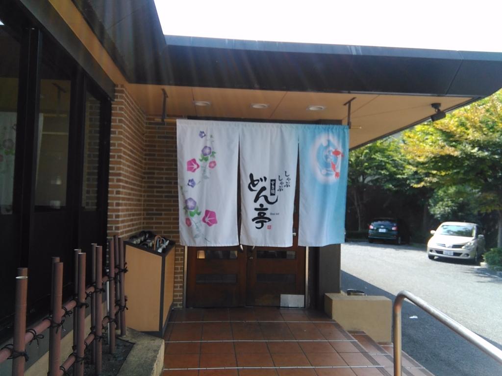 f:id:fromkishibe:20170811202419j:plain