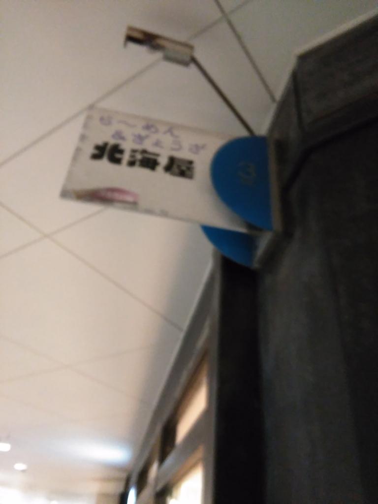 f:id:fromkishibe:20180127164034j:plain