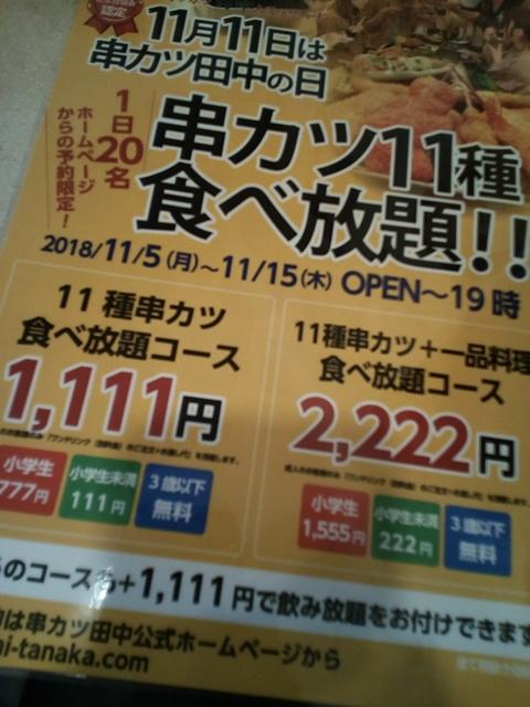 f:id:fromkishibe:20181109164246j:plain