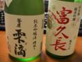[酒][日本酒] 釜屋 雫滴(しずく) と 今田酒造 富久長