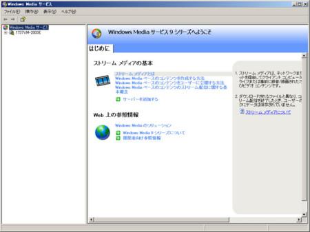 Windows Media Services 9 導入後