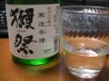 [日本酒][酒] 獺祭 寒造早槽