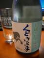 [酒][日本酒]山形 亀の井酒造 純米吟醸 しぼりたて無濾過 くどき上手