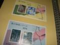 [切手] 奥の細道シリーズ 第9集(1987年)