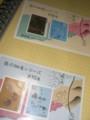 [切手] 奥の細道シリーズ 第10集(1987年)