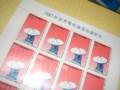 [切手] 1987年 世界電気通信会議記念(1987年11月13日)