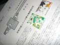 [切手] 日本の歌シリーズ 第9集 解説書