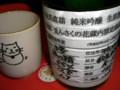 [酒][日本酒] 秋田 日の丸醸造 杜氏直詰 純米吟醸原酒 まんさくの花蔵内限定