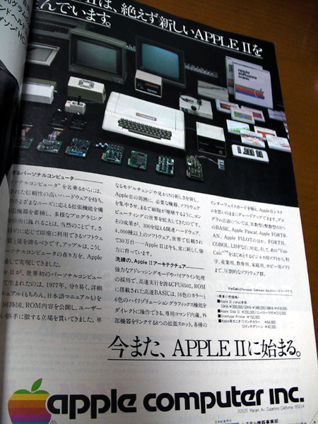 APPLE II / マイコン入門テキスト 1982年