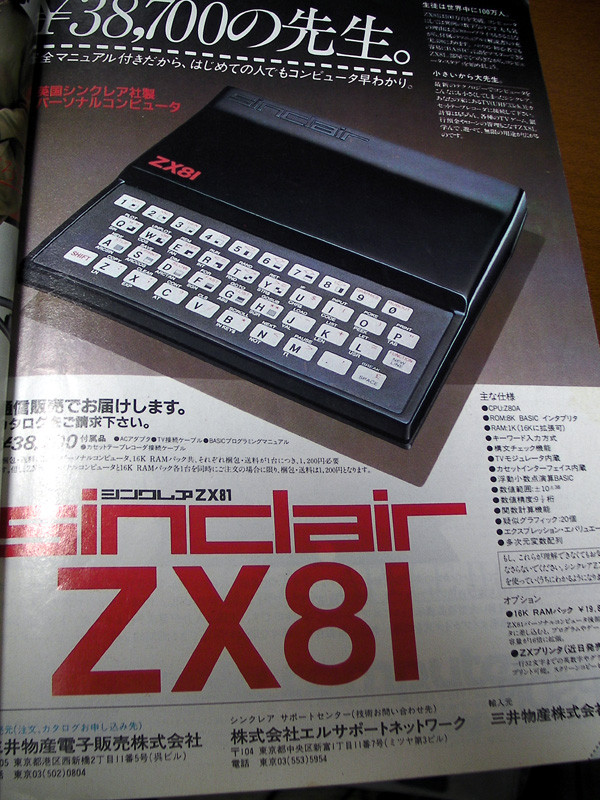 シンクレアZX81の広告/マイコン入門 1982年テキスト