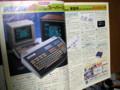 [パソコン] システムズフォーミュレート バブコム80 1982年の広告