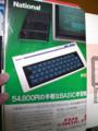 [パソコン] ナショナル JR-100 1982年の広告