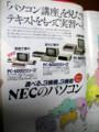 [パソコン][NEC] NEC 1982年の広告