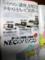 NEC 1982年の広告