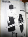 [パソコン] マクセル フロッピーディスク 1982年の広告