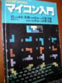 [NHK][パソコン] 1982年(昭和57年) NHK趣味講座 マイコン入門 前期テキスト