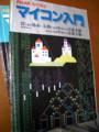 [NHK][パソコン] 1982年(昭和57年) NHK趣味講座 マイコン入門 後期テキスト