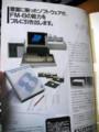 [パソコン] 富士通 MICRO8(FM-8) 1982年の広告