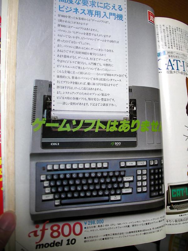 沖電気 if800 model 10 1982年の広告