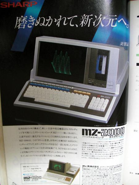 SHARP MZ-2000 / マイコン入門 1982年テキスト