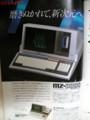 [パソコン][SHARP][MZ] SHARP MZ-2000 1982年の広告
