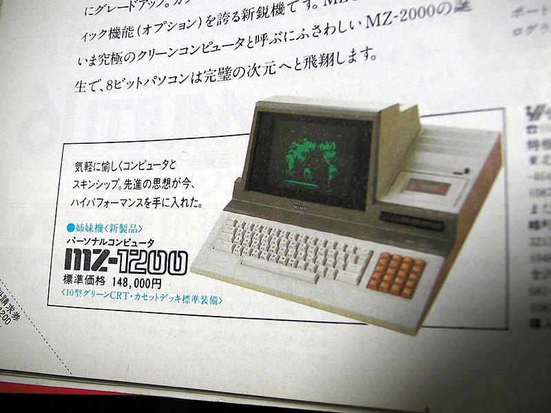 SHARP MZ-1200 1982年の広告