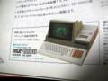 [パソコン][SHARP][MZ] SHARP MZ-1200 1982年の広告