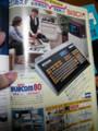 [パソコン] 富士通?? バブコム80 1982年の広告