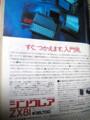 [パソコン] シンクレア ZX81 1982年の広告