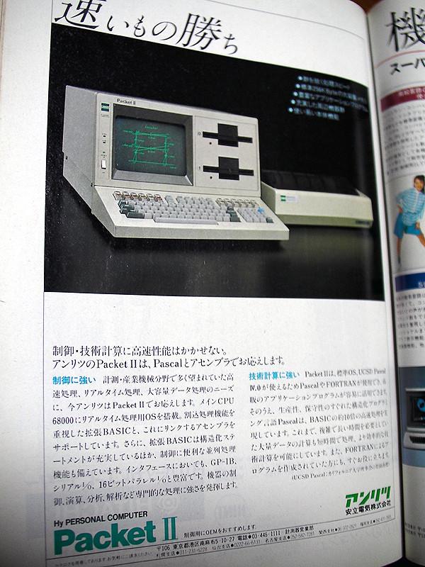 アンリツ(安立電気)FA用パソコン PacketII