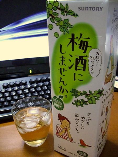 サントリー カロリー20%オフの梅酒にしませんか 699円/2L