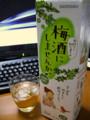 [酒][梅酒] サントリー カロリー20%オフの梅酒にしませんか 699円/2L