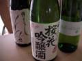 [酒][焼酎][日本酒][ワイン]本日の戦利品 「お酒のアトリエ吉祥」@綱島 にて