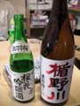 [酒][日本酒]山形 楯の川酒造 楯野川中取り純米 / 出羽桜 桜花吟醸