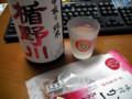 [酒][日本酒][ミキハウス]楯野川 中取り純米