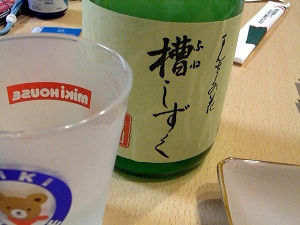 秋田 日の丸醸造 まんさくの花 槽しずく ささにごり