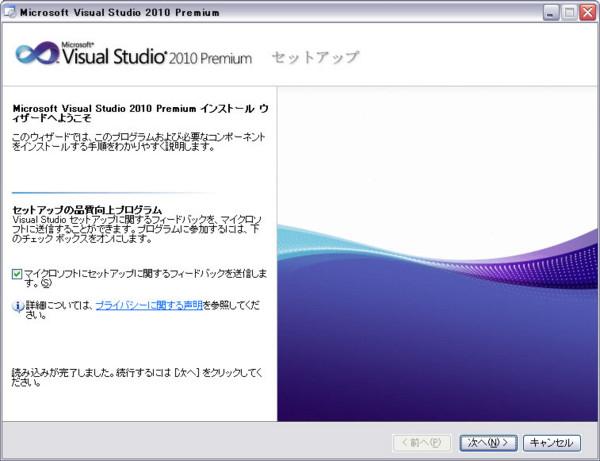 Visual Studio 2010インストール