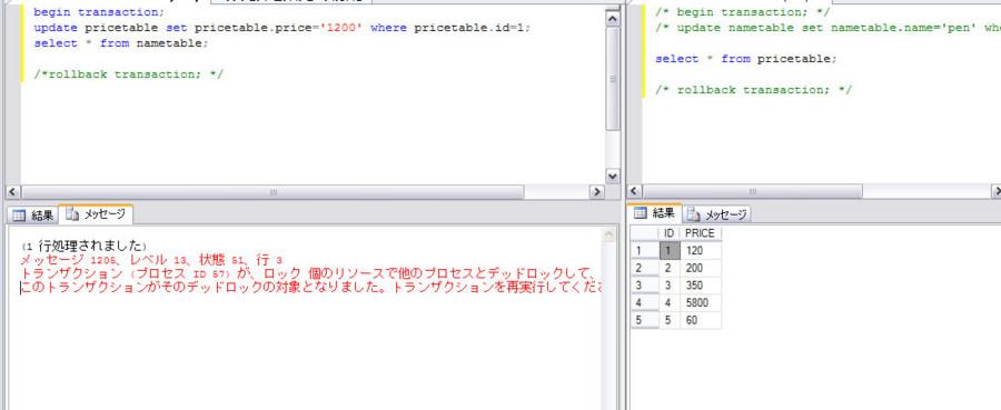 SQL Server 2005でデッドロックを起こしてみる