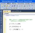 Visual Studio 2010 / VB2010にて