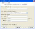 VMware Workstation 8、新規作成でISOファイル指定時画面