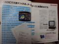 [広告]SHARP X1turboの広告(Oh!MZ '85-05)